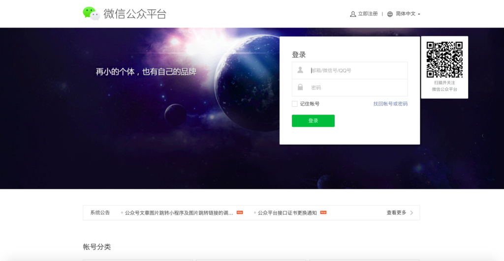 WeChat accounts for business