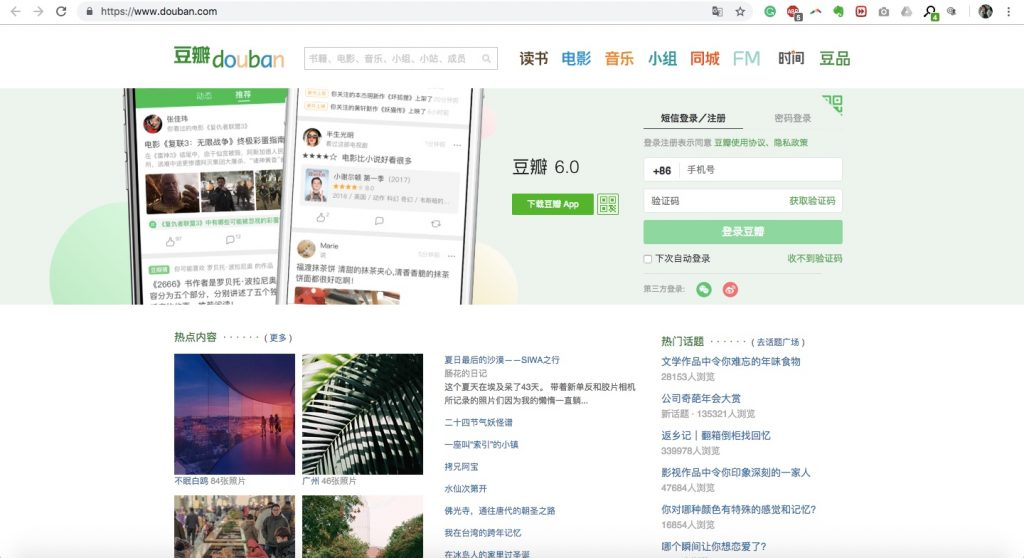 Chinese social media app Douban_Fotor