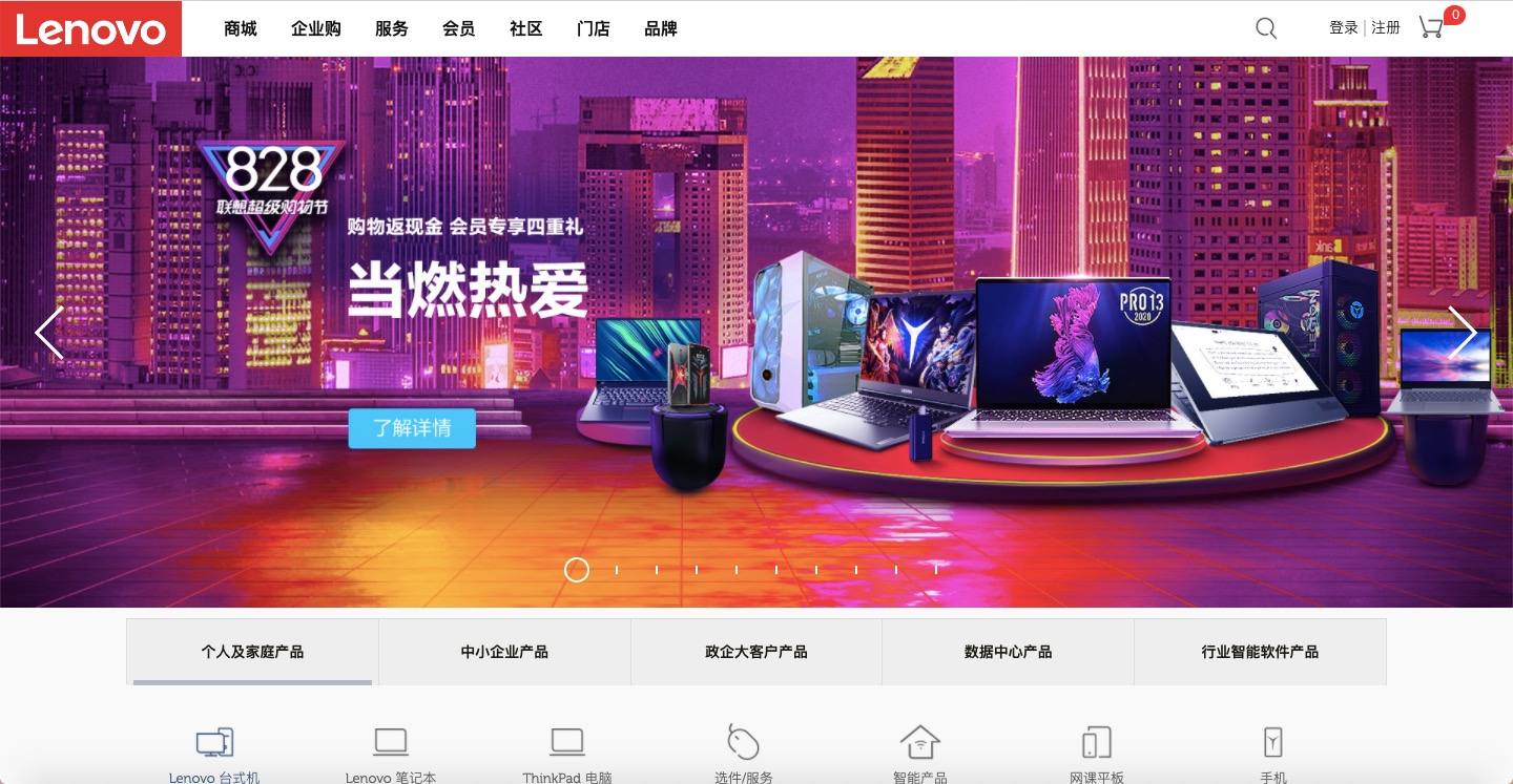 Lenovo chinese website sample